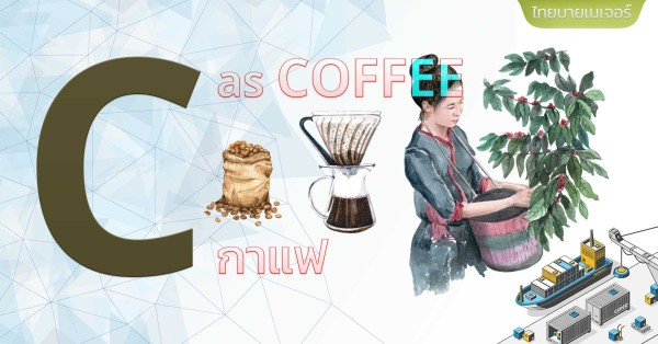 C as Coffee