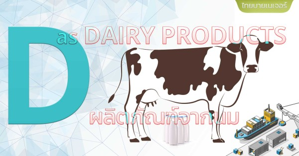 D-Dairy Products
