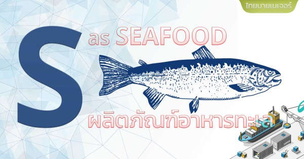 S as Seafood