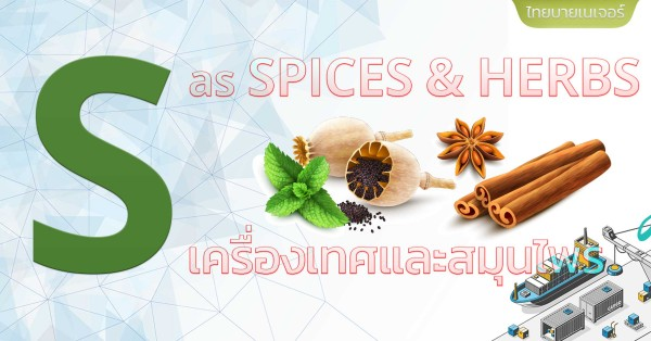 S Spices & Herbs