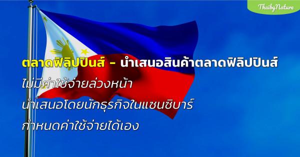 ✌ ตลาดฟิลิปปินส์ → บริการนำเสนอสินค้าไปตลาดฟิลิปปินส์