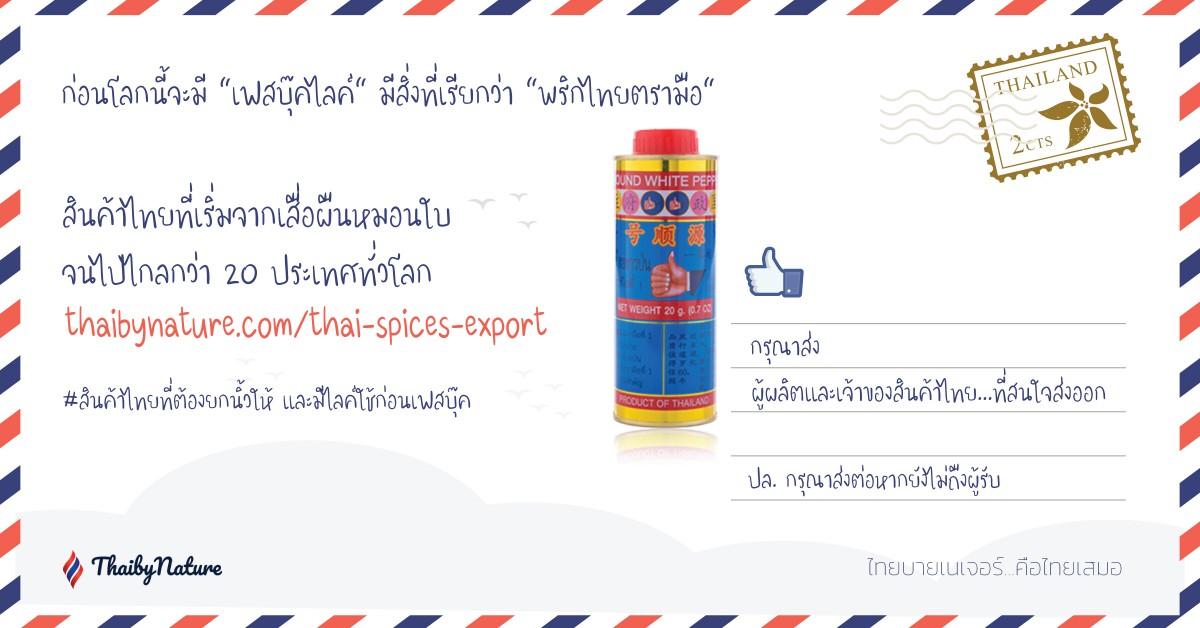 พริกไทยตรามือ จากเสื่อผืนหมอนใบ จนไปไกลกว่า 20 ประเทศทั่วโลก