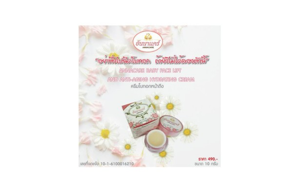 ANNACARE Baby Face Lift and Anti Aging Hydrating Cream